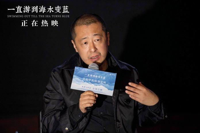 贾樟柯携《一直游到海水变蓝》太原举办中秋特别放映