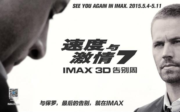 《速激7》发布IMAX告别海报