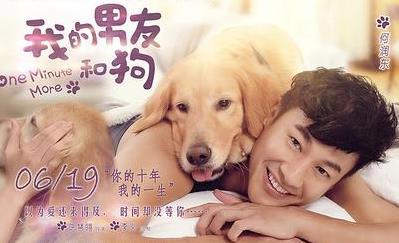 何润东电影《我的男友和狗》预告片