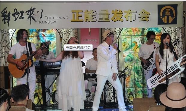 彩虹来乐队携手联唱中国在北京召开新年正能量发布会