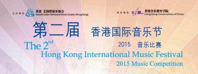 香港国际音乐节2015音乐节报名火热进行中