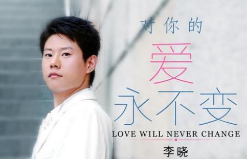 李晓携原创作品《对你的爱永不变》 火热来袭