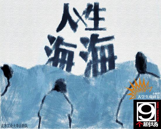 大学生戏剧艺术节:戏剧《人生海海》