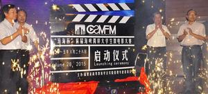 海峡两岸大学生微电影大赛启动 特等奖价值30万