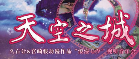 """4动漫作品""""浪漫七夕""""视听音乐会"""
