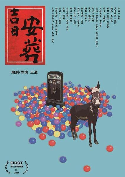 青年导演王通携《吉日安葬》电影亮相金马影展