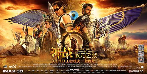 《神战:权力之眼》公映预售火爆 恢弘视效体验引来口碑狂潮