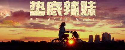 《垫底辣妹》暖心励志青春片 曝光海报