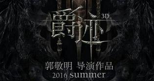 郭敬明《爵迹》正式定档9.30 渲染序列首度曝光