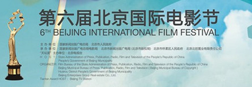第六届北影节公布官方海报 《师父》等15部作品入围评奖