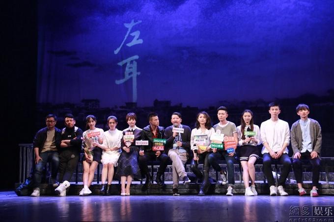 《左耳》北京首 演成为了国内首例全部采用90后演员的话剧