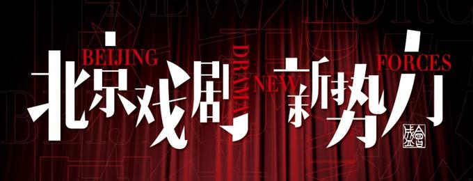 """""""2016年度北京戏剧新势力""""盛会圆满落幕"""