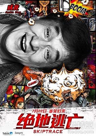 《绝地逃亡》大咖漫画海报 成龙魔性打斗