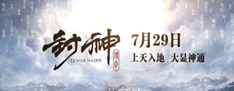 《封神传奇》宣布7.29上映 传奇人物cosplay亲密互动