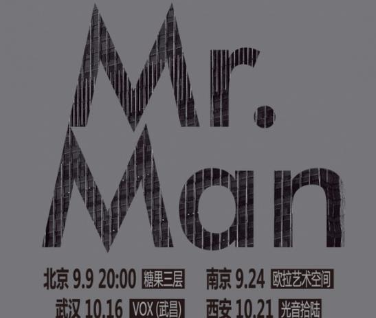 满江《Mr.Man》巡演开启 各路大咖音乐人送祝福