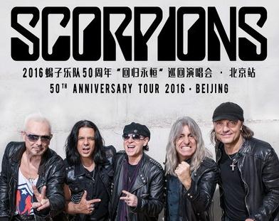 蝎子乐队回归永恒北京站演出 再不看就是终生遗憾