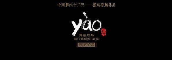 """2016""""北京故事""""优秀小剧场剧目《yào》上演"""