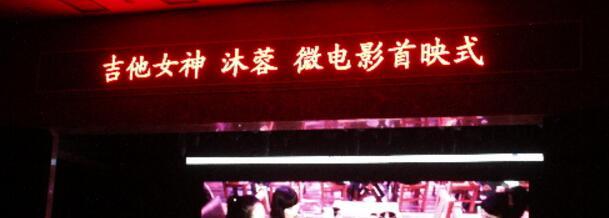 国内首部吉他主题微电影《吉他沐蓉——心弦》首映