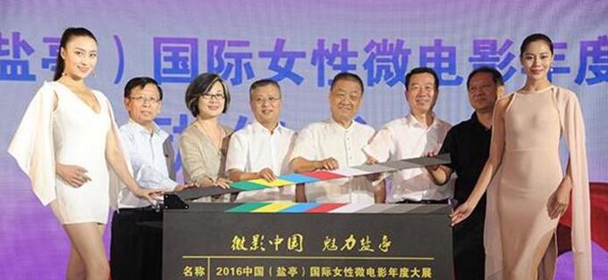 中国国际女性微电影年度大展启动