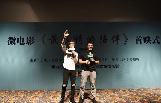 河南本土微电影《最长情的陪伴》首映