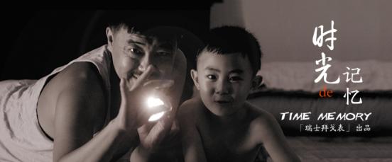 瑞士拜戈表90周年微电影《时光的记忆》