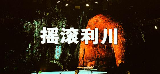 """腾龙洞迷笛音乐节谢幕 洞中升明""""乐""""摇滚度中秋"""