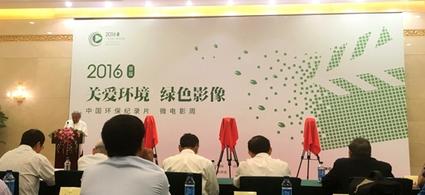 """首届""""中国环保纪录片、 微电影周""""在全国正式启动"""