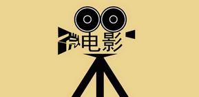 审计人生活需要更多微电影与微视频