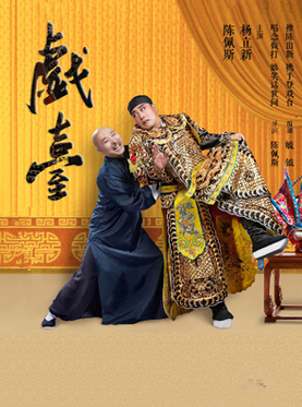 陈佩斯领衔年度话剧《戏台》登录合肥大剧院