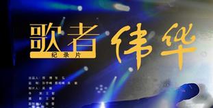 微电影《歌者伟华》宣传中罗文化故事