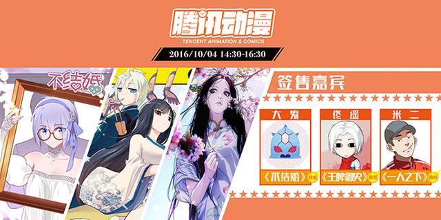 2016中国国际漫画节动漫游戏展签售火爆