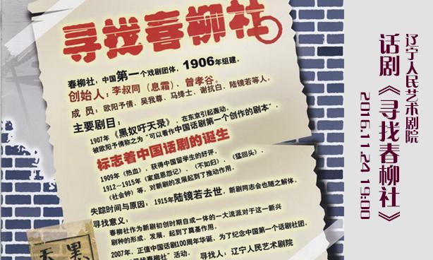 人艺话剧《寻找春柳社》走进辽宁人民剧院