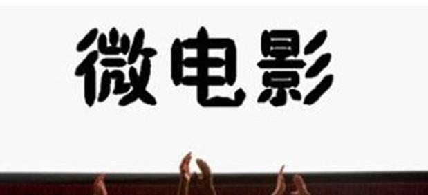 六合区首家微电影协会正式成立
