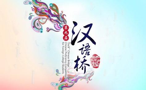 """第十五届""""汉语桥""""中文赛10.9落幕"""
