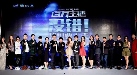《百万主播》北京举办首场发布会