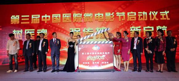 《奇迹宝贝》参选第三届中国医院微电影节