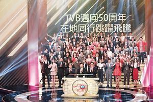 TVB迈向50周年 陈国强主持亮灯