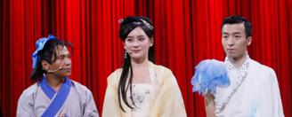袁姗姗宋小宝《喜剧总动员》演牛郎织女