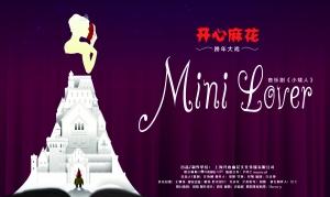 音乐剧《Mini Lover》:暗黑童话将上演
