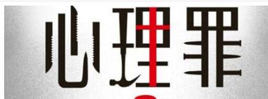 豆瓣高分剧《心理罪2》预告片首曝光