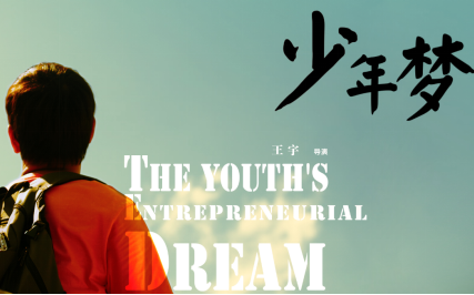 导演王宇《少年梦》以梦为马回归故乡
