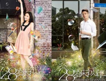 """《28岁未成年》曝""""不负春心""""海报"""