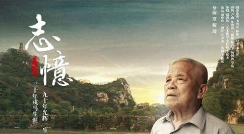 微电影《志•忆》:老兵精神永不磨灭