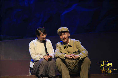 话剧《走过青春》登陆北京天桥剧场
