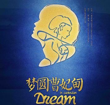 唐山原创音乐剧《梦圆曹妃甸》即将在京呈现