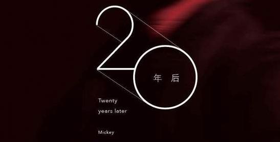 何晟铭全新EP《二十年后》封面曝光