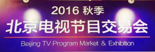 2016年秋季北京电视节目交易会讨论发展大潮