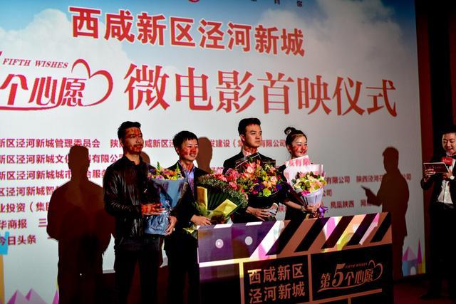 泾河新城微电影《第五个心愿》上线