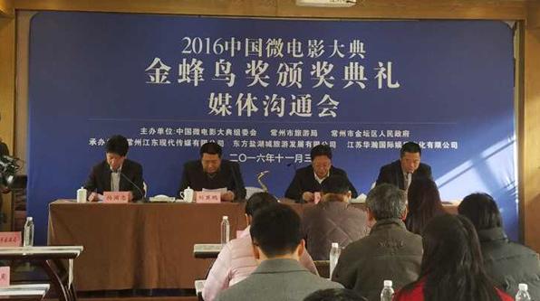 中国微电影大典将在常州金坛举行