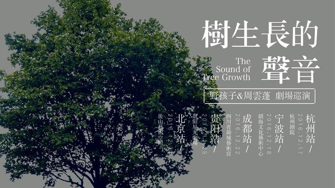 """野孩子&周云蓬开启""""树生长的声音""""2016全国剧场巡演"""